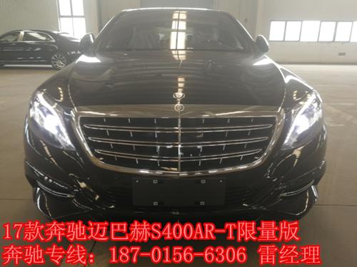 17款奔驰迈巴赫S400AR-T四座版 北边京即兴车表态