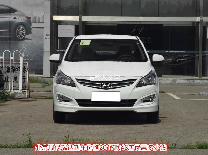北京现代瑞纳新车价格2017款4S店优惠多少钱图片