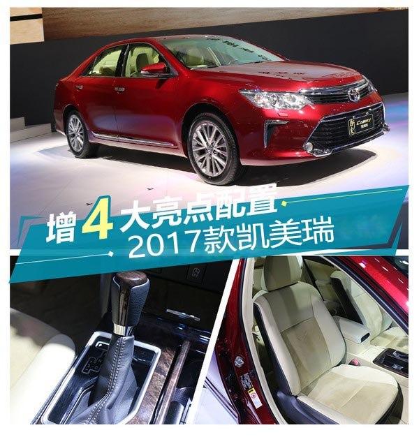 2017款丰田凯美瑞3月最新价格变化报价高清图片
