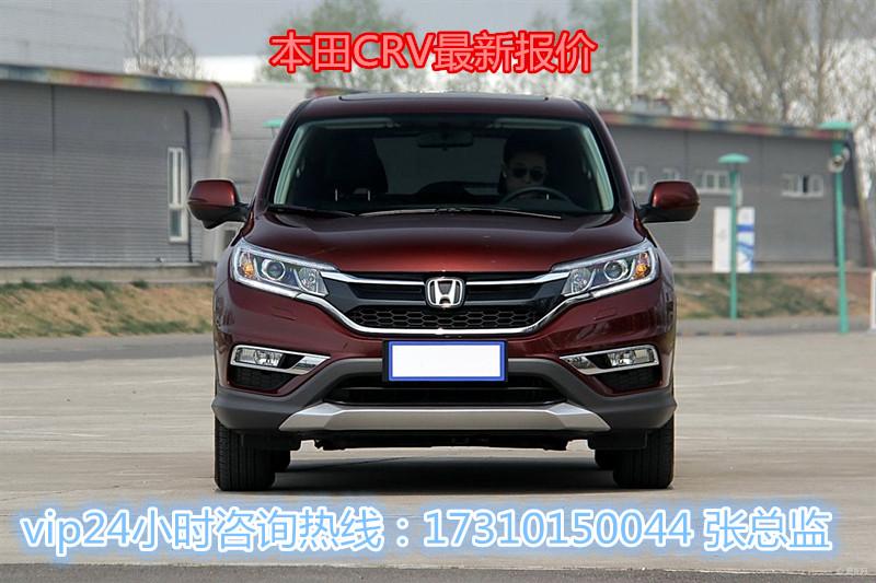 东风本田汽车公司生产的一款城市经典SUV车型,2015款CR-V主打高清图片