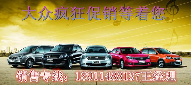 近日,汽车区域编辑从北京地区明飞腾达汽车有限公司上汽大众汽车高清图片