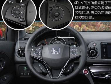 2017款本田XRV新上市报价及配置 2015款XRV降价高清图片