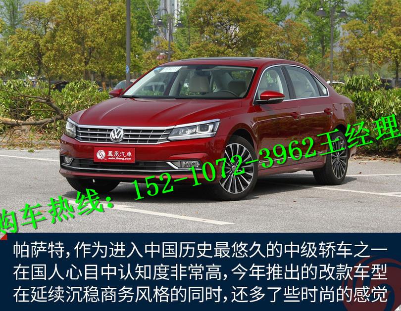 全新2017帕萨特最新报价北京大众4s店最低价格高清图片