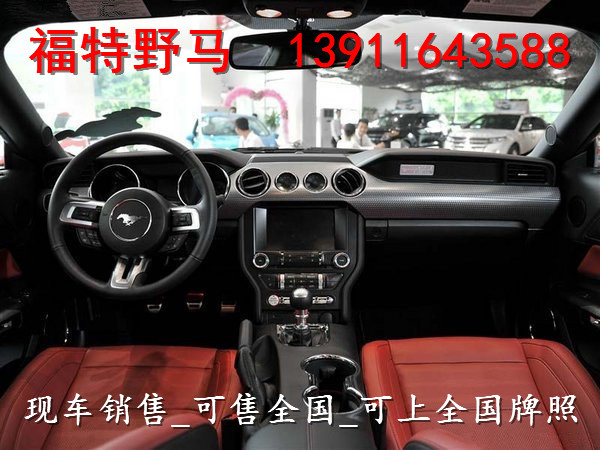 福特野马跑车多少钱 13911643588 天津福特野马跑车多少钱高清图片