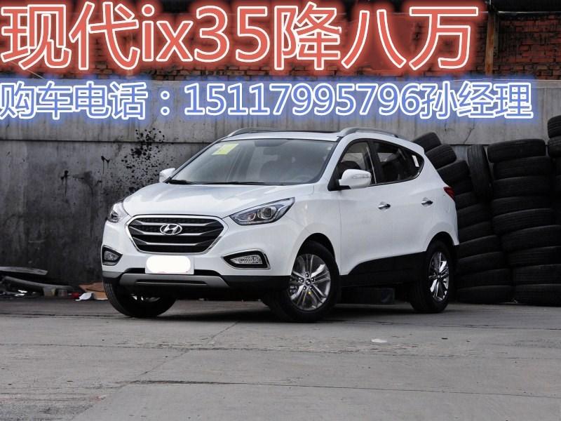 本suv2.5报价_北京现代ix35报价 suv团购优惠多少钱