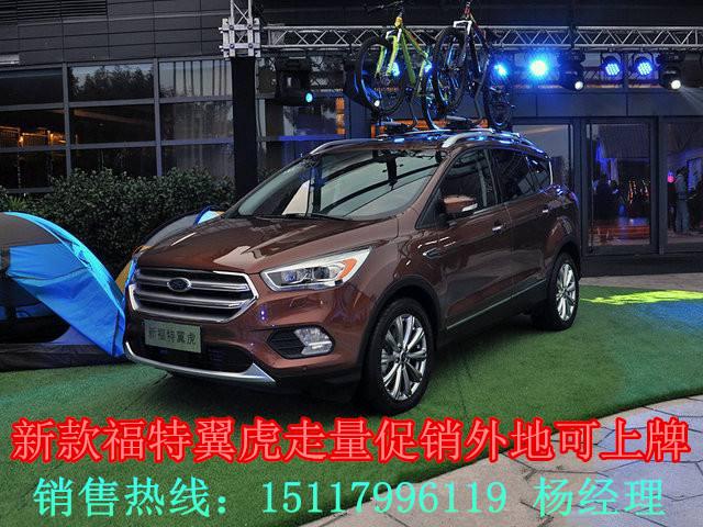 17新款福特翼虎智能型SUV特惠 1.5T 2.0T全系降价高清图片