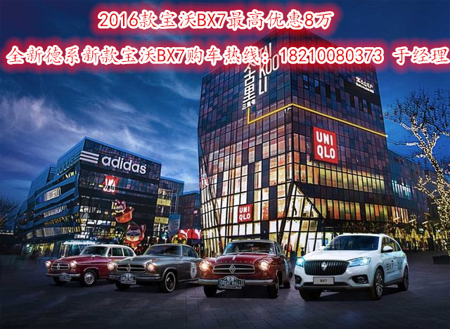 全新宝沃BX7报价2.0T两驱舒适版多少钱2016款宝沃现车【汽车时代网】