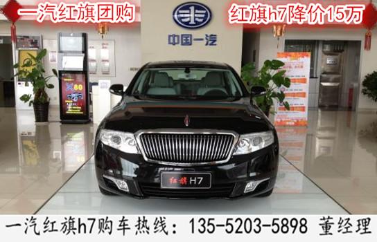 一汽红旗h7大幅降价竞争奥迪A6L 红旗H7轿车最低多少钱高清图片