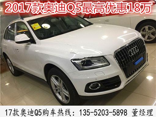 2017款奥迪Q5畅销SUV热卖全国 奥迪q5车多少钱高清图片