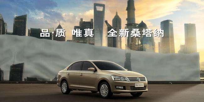 上海大众桑塔纳新款价格2016款1.6L团购促销优惠金额高清图片