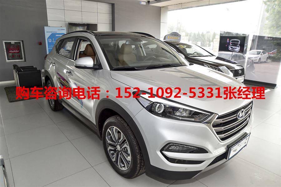 北京现代途胜2017款报价 新车国五排放促销全国