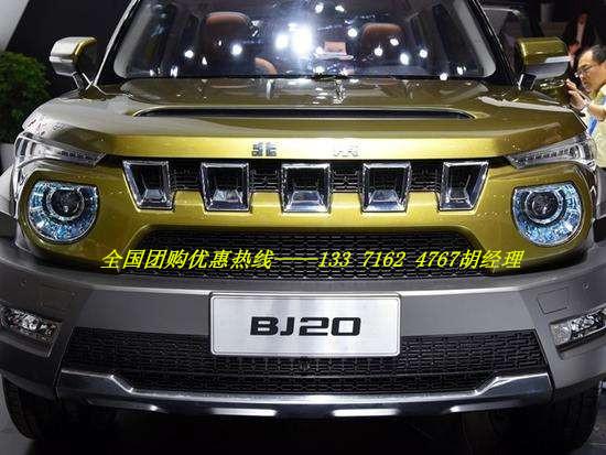 《诚信企业》 《诚信营销》 《榜样企业》 北京瑞意达旗舰店北京汽车全系优惠促销,北京BJ20团购走量最低价格。现车在售,手续齐全,颜色可选。现在来电购车最高可优惠5万,更可获得精品装饰礼包一份(原厂DVD导航、倒车影像、全车防爆贴膜,脚垫,坐垫等) 心动不如行动。购车成功后可报销单程路费(火车票,飞机票)。本公司郑重承络:保证车辆手续齐全,全国可落户上牌,全国4s点联保。