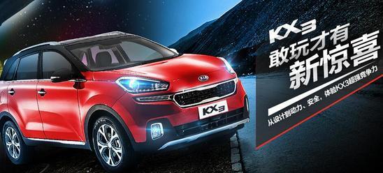 起亚KX3最低报价2017款KX3 1.6L多少钱高清图片