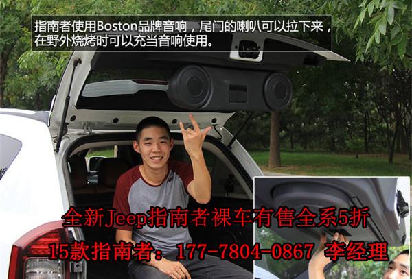 进口jeep指南者换装6at