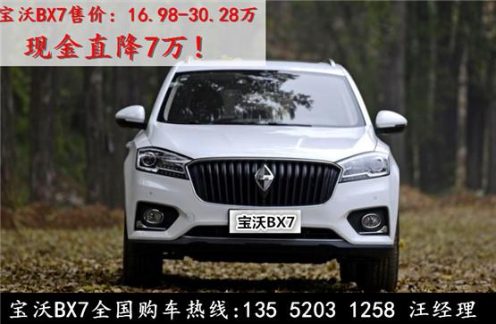 宝沃BX7底价购车享优惠,2016款宝沃BX7多少钱提车【汽车时代网】