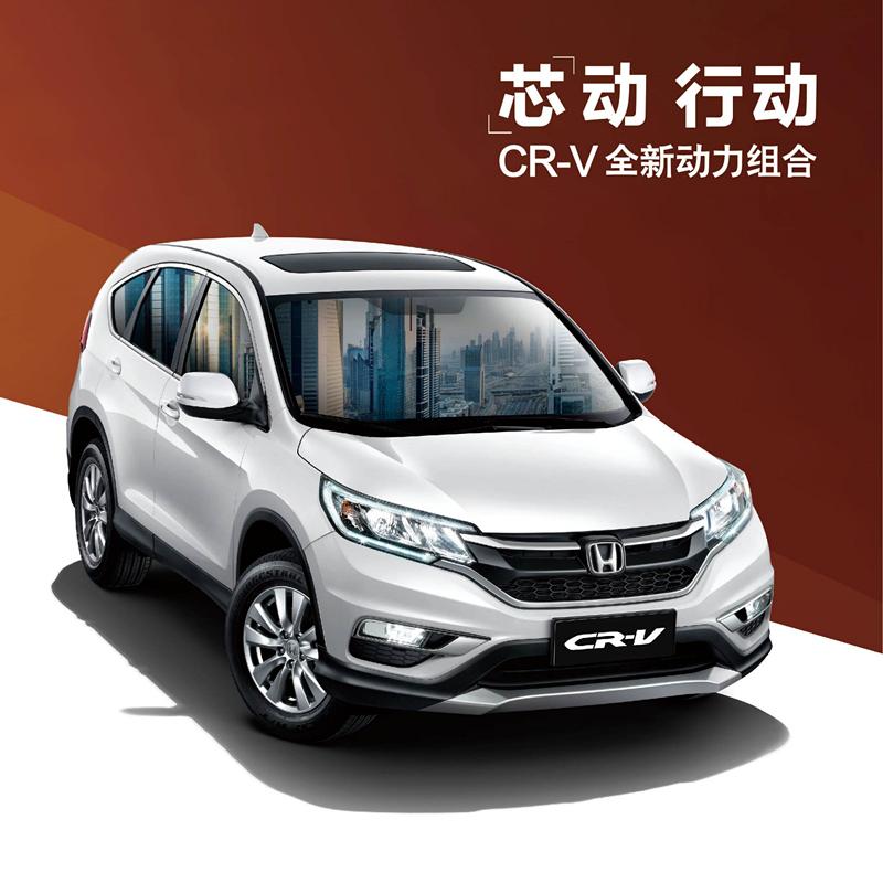 2017款crv最新报价 本田SUV城市代步C RV高清图片