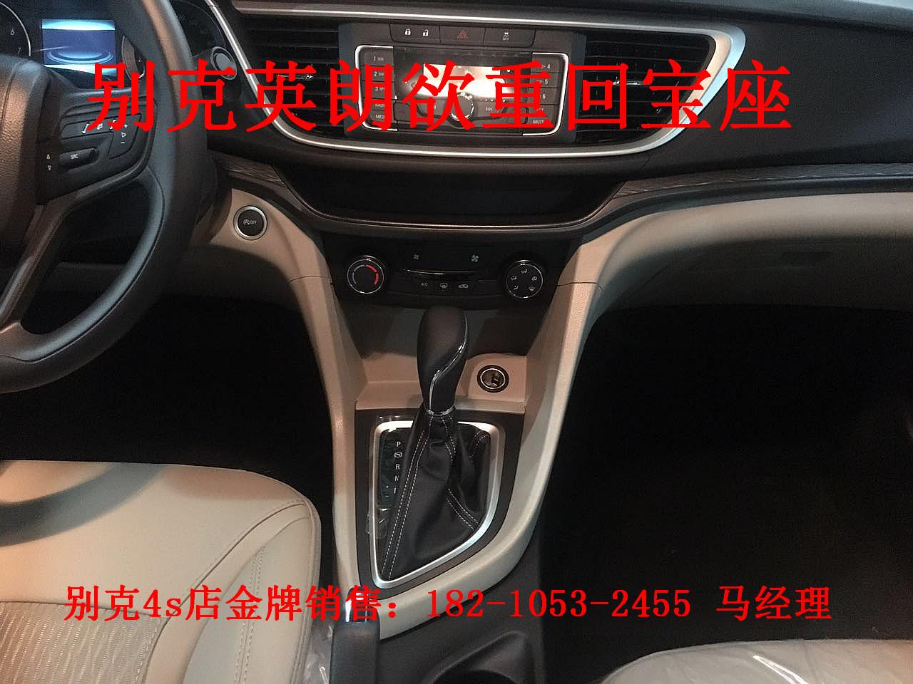新款英朗采用三辐式多功能方向盘,并用镀铬装饰条勾勒线条,上面带有音源控制、蓝牙电话功能、巡航按键等功能,保证驾驶员能在双手不离开方向盘的前提下快速操作。仪表盘采用3.5英寸高清全彩行车电脑结合经典双表盘,行车即时信息一目了然。24小时销售热线:182-1053-2455 马经理(销售部)