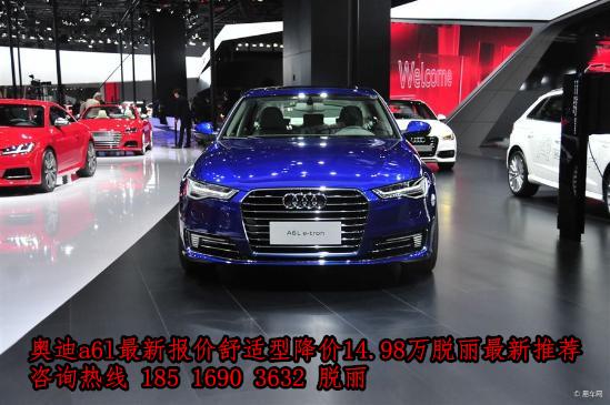 奥迪A6L最高优惠 竞争宝马5系高清图片