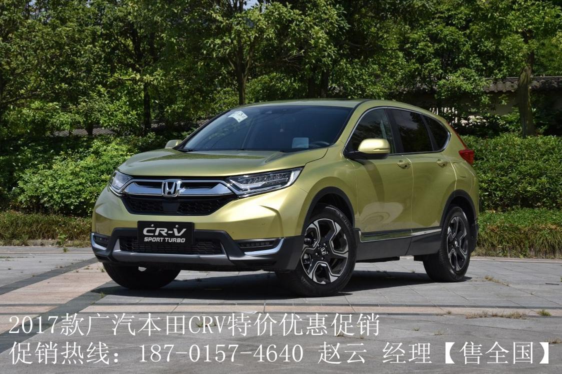 2017款全新广汽本田-crv1.5t最新报价图片