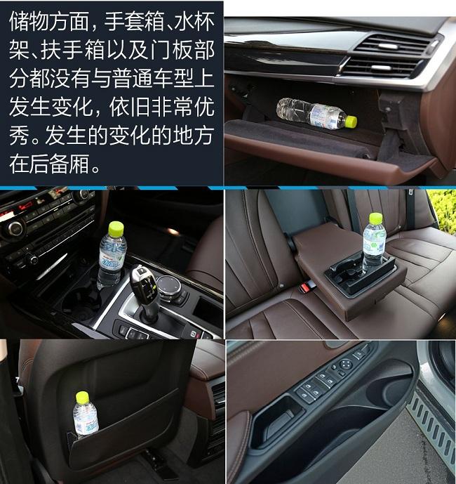 内饰方面:宝马X5车内彰显出强健的气魄和全面的道路适用性。真皮的多功能方向盘手感极佳,宽大的中控台简洁流畅,多功能电动驾驶座椅舒适性十足,整车采光效果十分出色。精准的操控、人性化科技配置以及自身品牌优势都是新一代宝马X5有力的武器。24小时购车热线:177-1086-6360 邵经理
