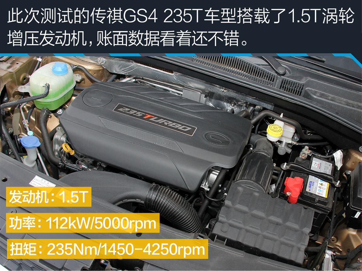 广汽传祺GS传祺GS4优惠多少传祺GS4好不好传祺GS4怎么样传祺GS4油耗传祺GS4报价传祺GS4价格传祺GS4图片传祺GS4