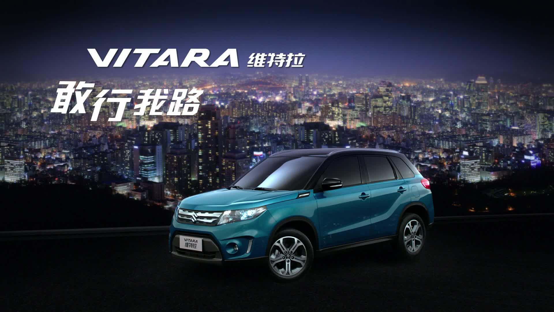 长安铃木维特拉新四驱车型多少钱 专业SUV为你而来高清图片
