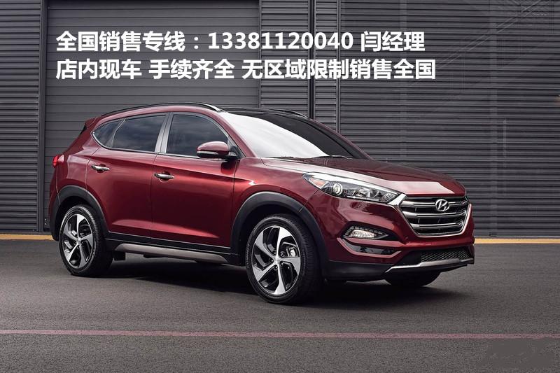 现代途胜1.6T车型最高可省数万 北京现代新途胜报价