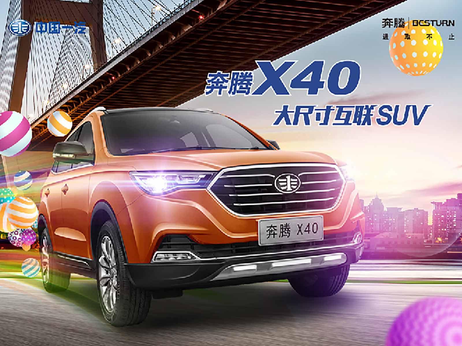 一汽奔腾X40现车促销全国 奔腾X40最低多少钱高清图片