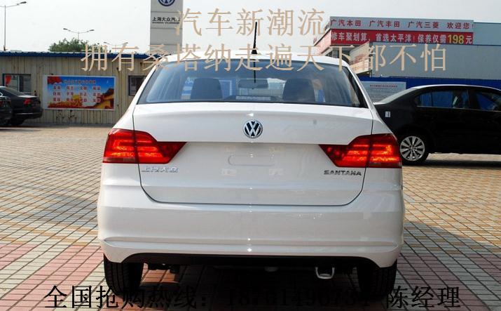 桑塔纳新款报价大众桑塔纳北京4s店价格最高优惠行情