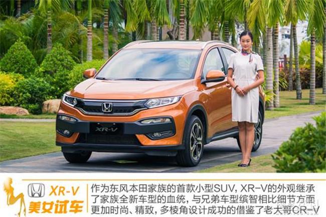 东风本田xr-v报价人生第一辆的首选车型图片