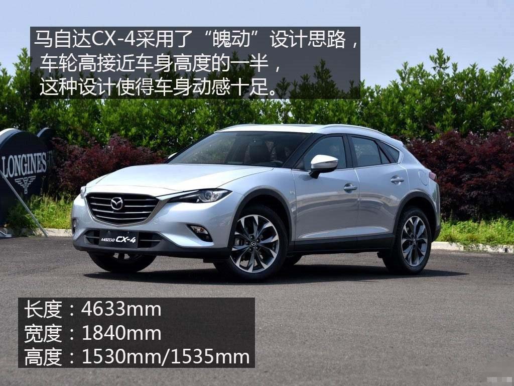 一汽马自达CX 4官方报价最新优惠信息高清图片