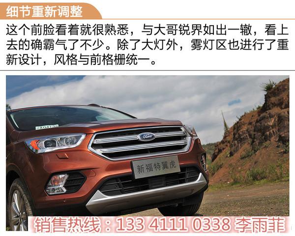有界 路无限 福特翼虎价格北京最便宜高清图片