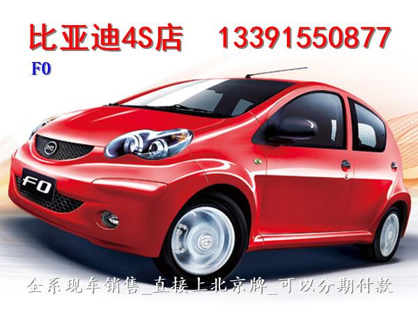 北京回龙观比亚迪电动车报价 价格 多少钱图片