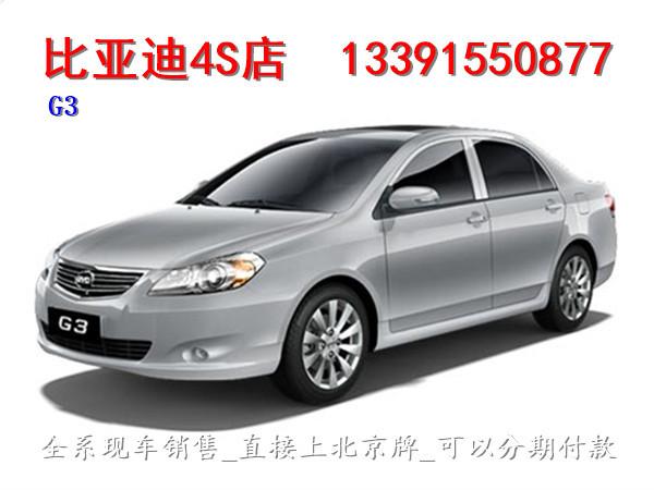 北京兴谷比亚迪电动车报价 价格 多少钱图片
