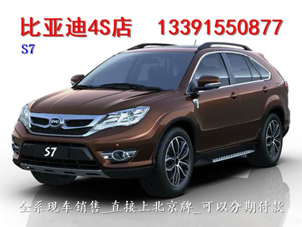 北京北太平庄比亚迪电动车报价 价格 多少钱 比亚迪电动车团购 专卖图片
