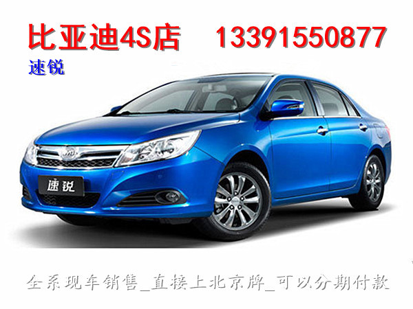 北京小营比亚迪电动车报价 价格 多少钱 比亚迪电动车团购 专卖图片