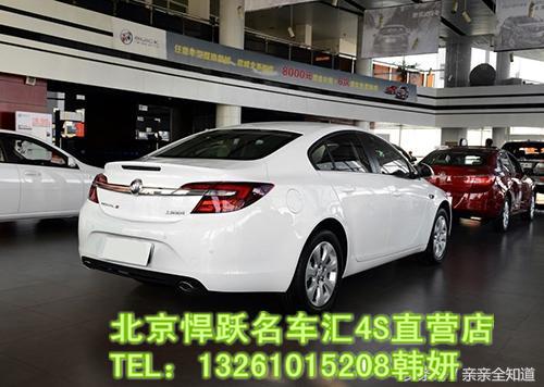 别克君威北京4S店最新价格变化报价及优惠(售全国)-15款别克君威1高清图片