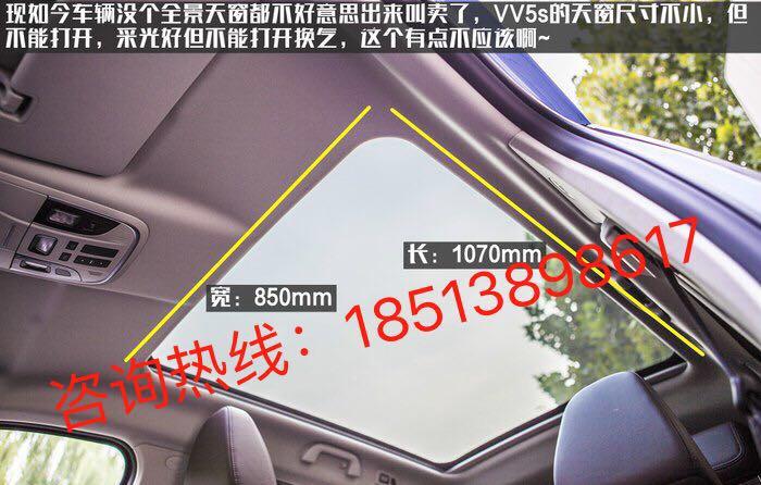 17款长城VV5S优惠WEY VV5最新报价及图片高清图片