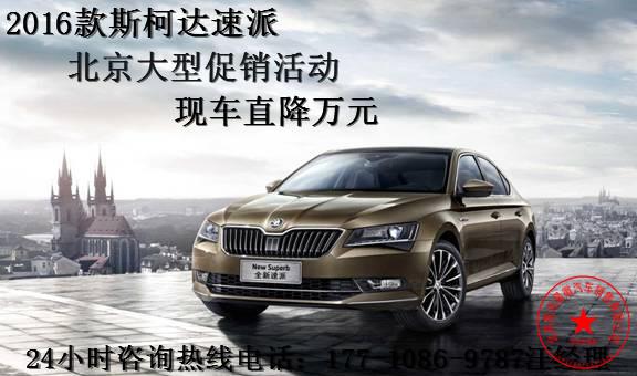 2016款斯柯达最新报价 现车大型促销活动【汽车时