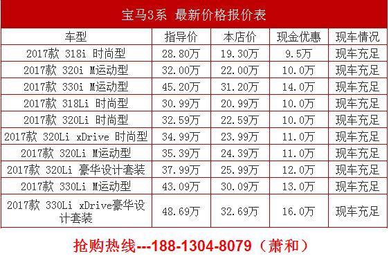 2017款宝马3系最新报价 宝马3系怎么样 华晨宝马3系排量和动力 全新宝马3系最新图片 宝马320配置参数9876548