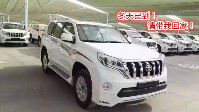 新款丰田霸道国产对比中东市场最低价有优惠